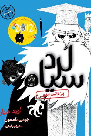 لرد سیاه جلد 3 - بازداشت ابدی