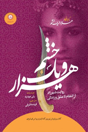 دوگانه شهرزاد - هزار و یک خشم جلد 1