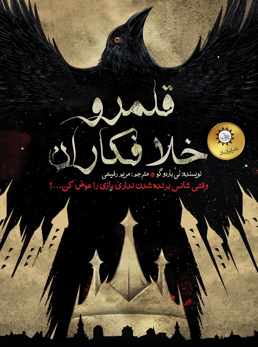 دوگانه - قلمرو خلافکاران جلد 2