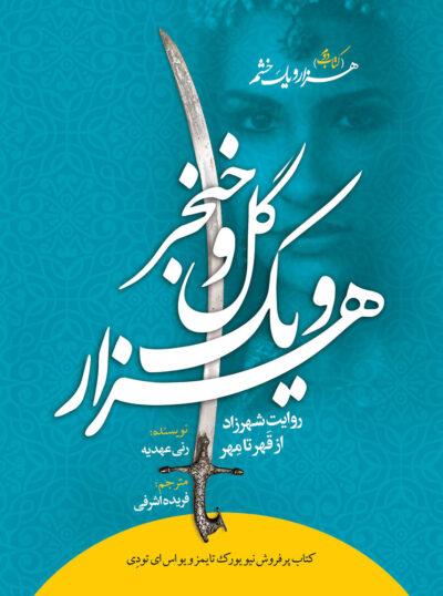 دوگانه شهرزاد - هزار و یک گل و خنجر جلد 2