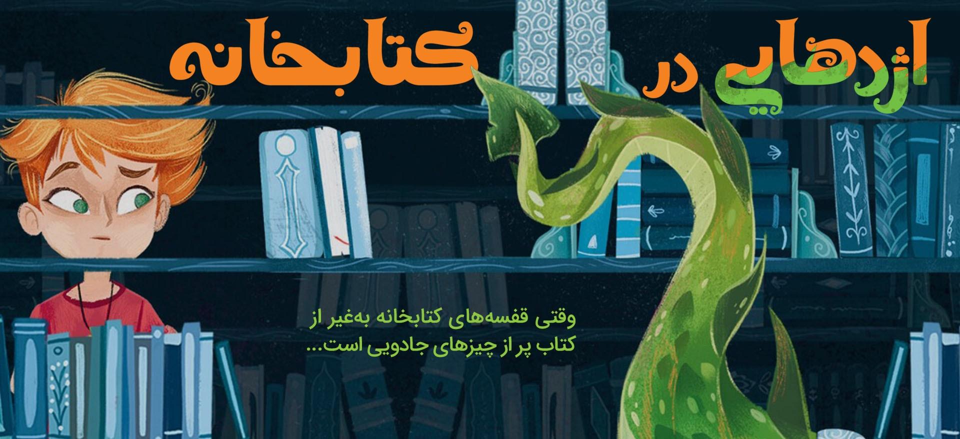 اژدهایی در کتابخانه